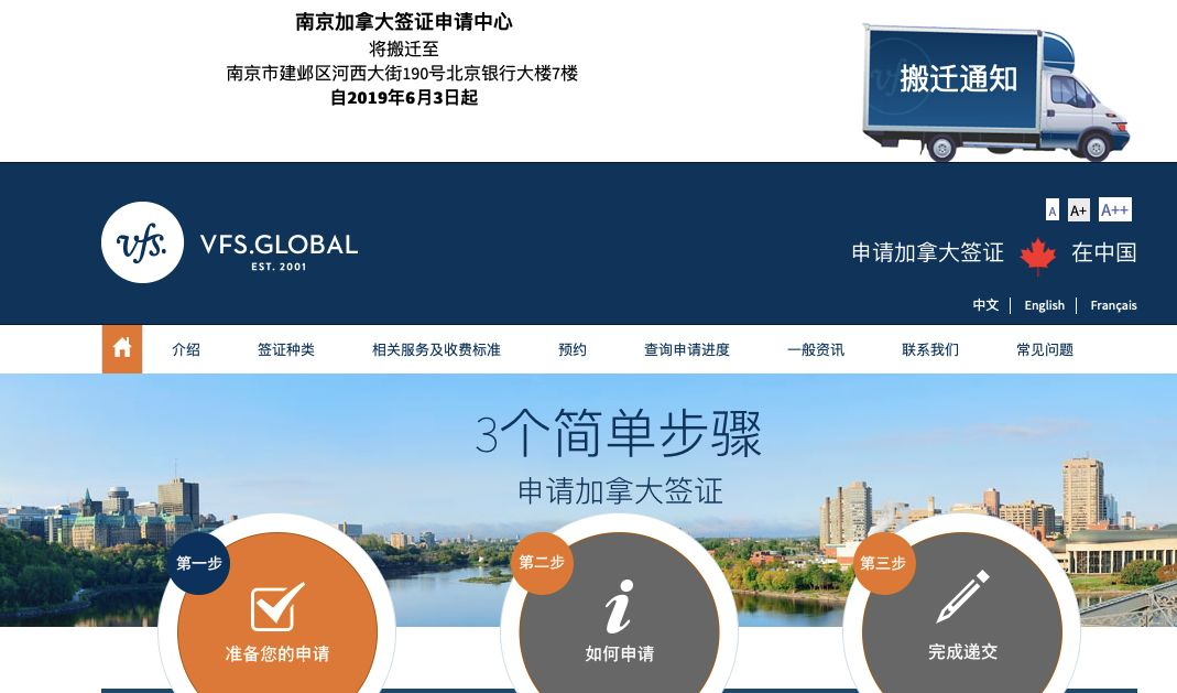 南京加拿大签证中心搬迁