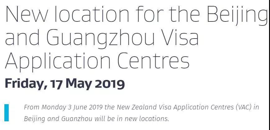 新西兰签证中心地址搬迁