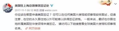 上海美国领事馆微博通知