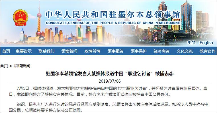 中国驻墨尔本总领事馆消息
