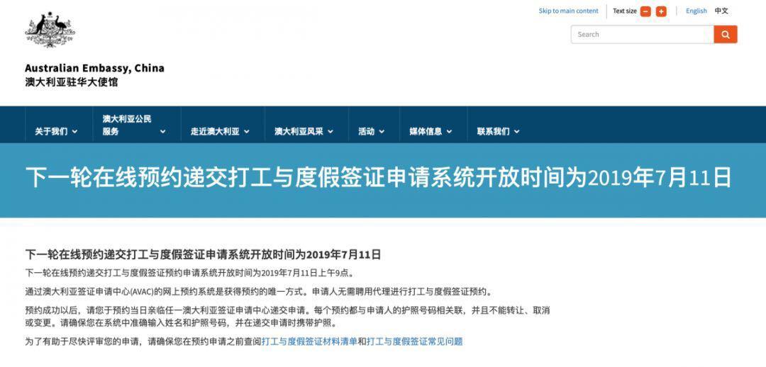 澳大利亚驻华大使馆官网
