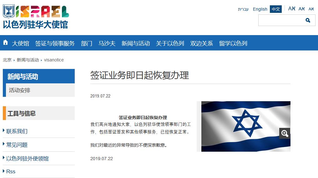 以色列恢复签证办理