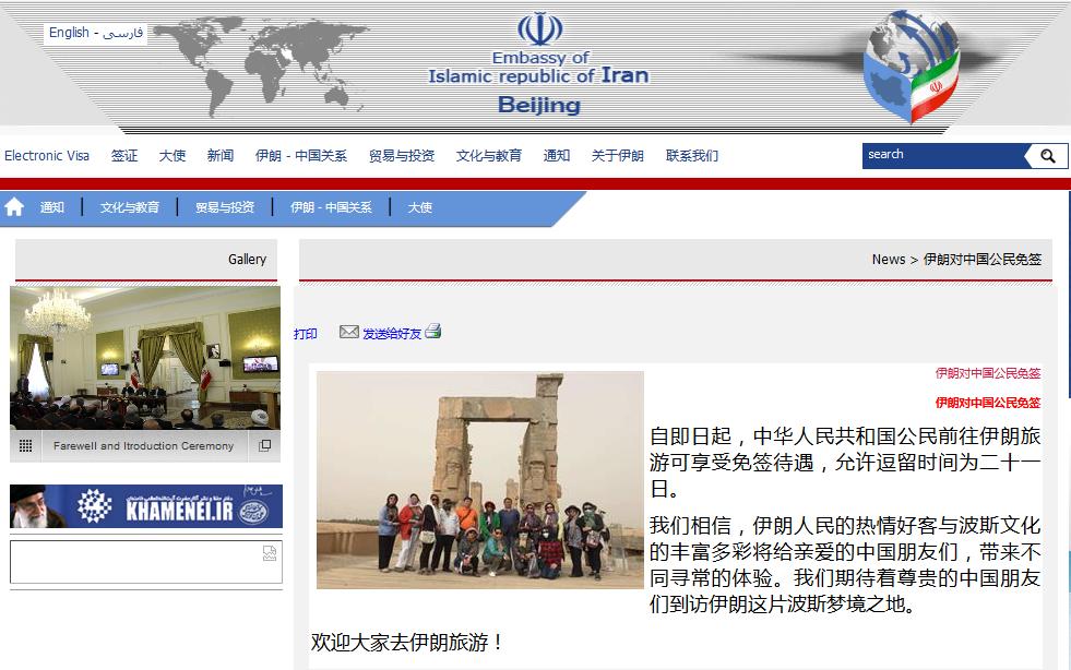 伊朗正式对中国免签