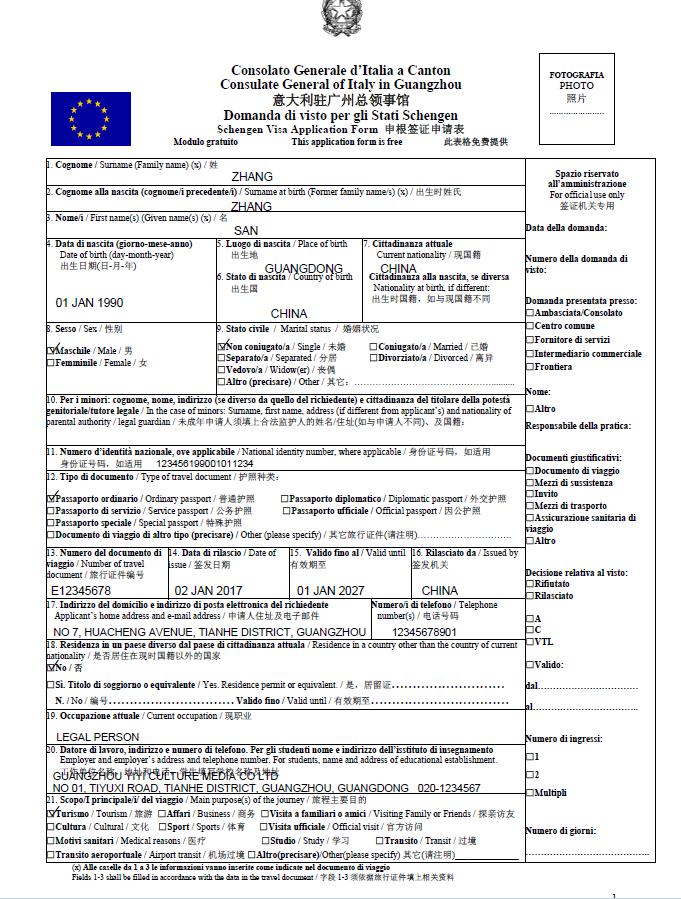 意大利签证申请表第一页