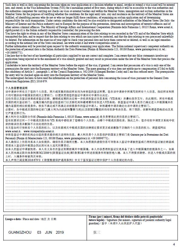 意大利签证申请表第四页
