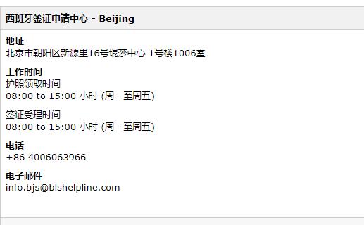 北京西班牙签证中心
