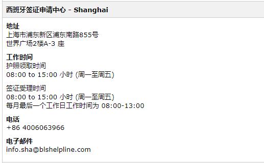 上海西班牙签证中心