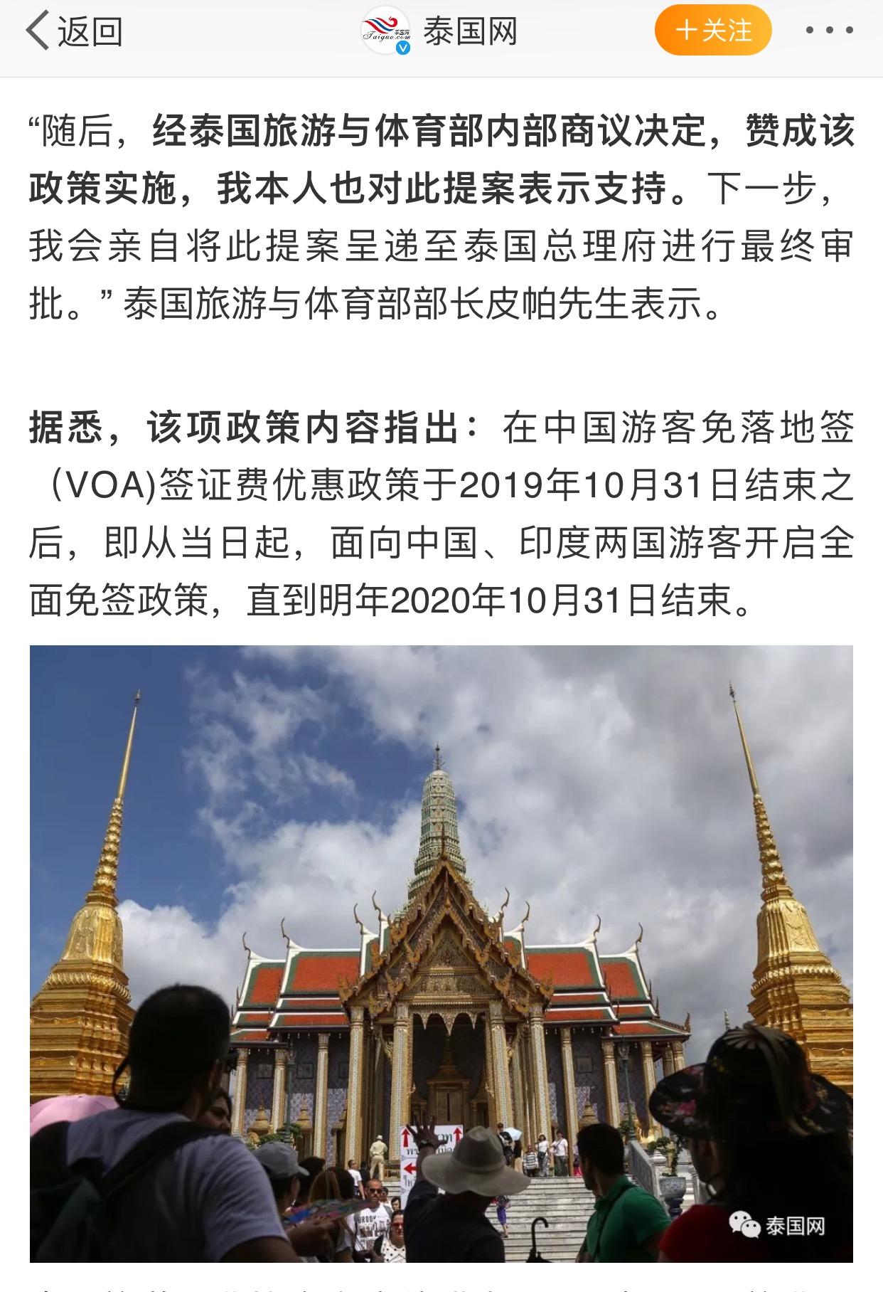 泰国计划免签