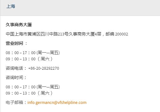 德国上海签证中心