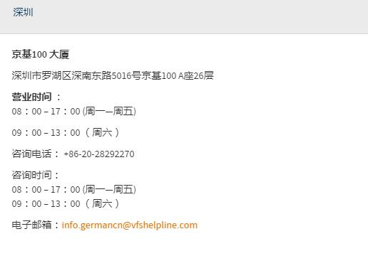 深圳签证中心