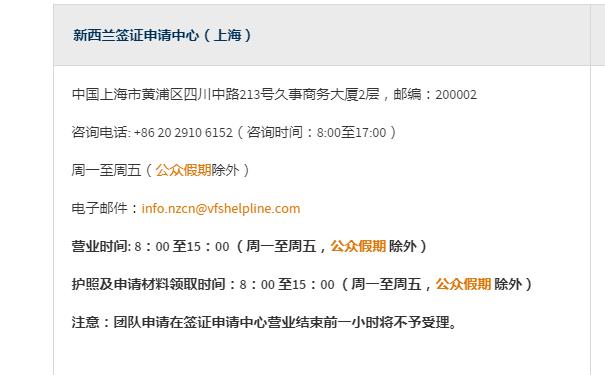 上海签证中心