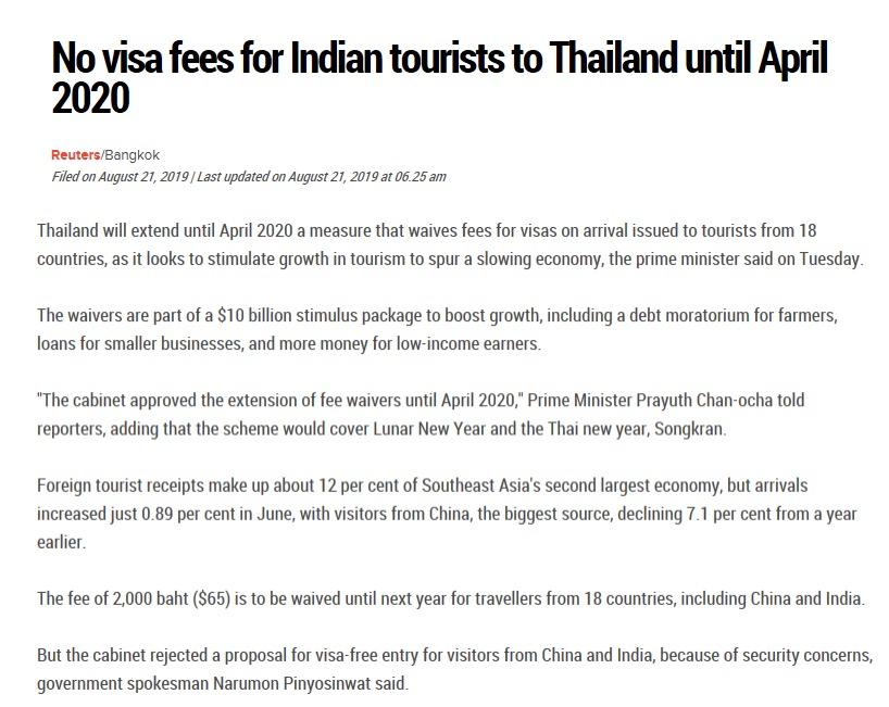 泰国新闻报道