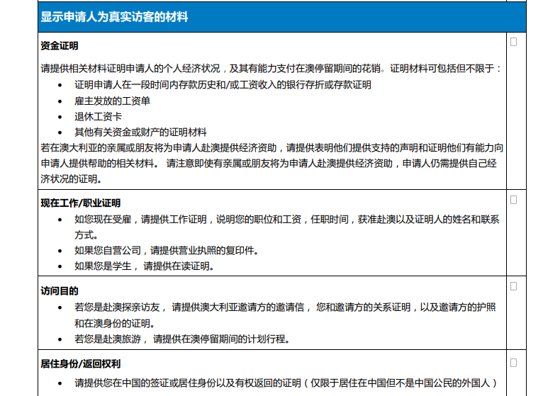 澳洲签证中心官网材料清单截图