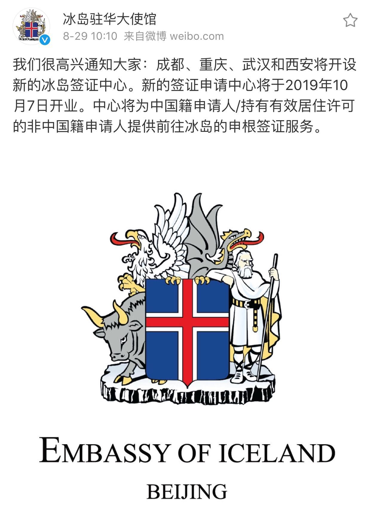 冰岛驻华使馆官网微博截图