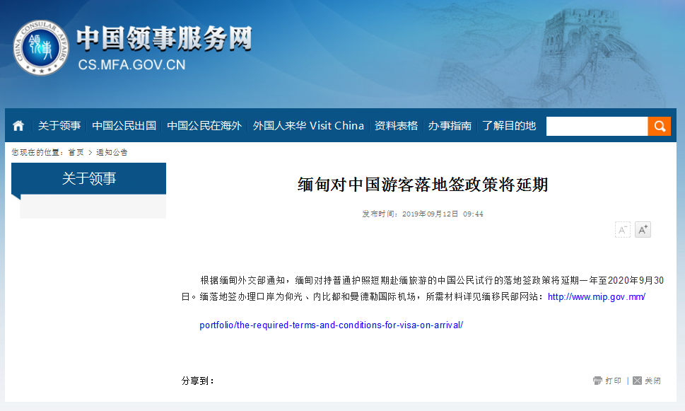 中国领事服务网截图