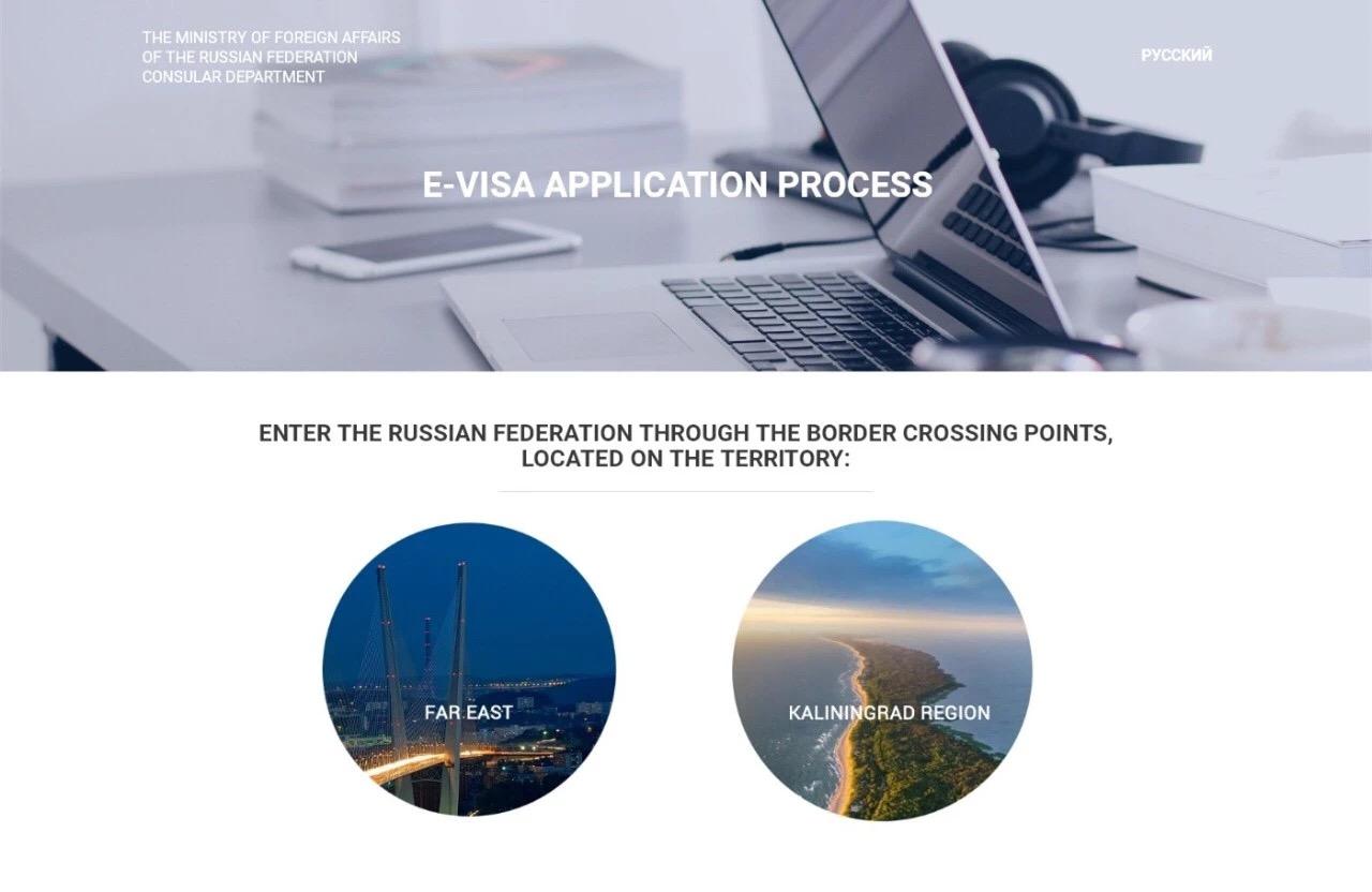 俄罗斯电子签证系统