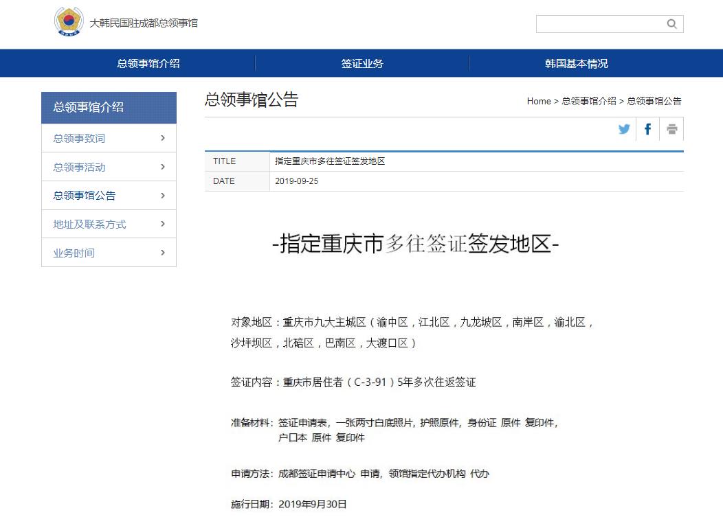 韩国驻成都总领事馆公告