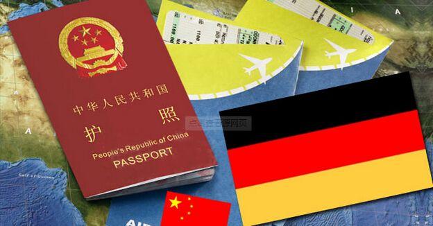 德国旅游签证被拒申诉