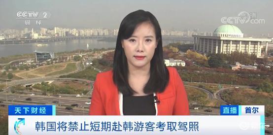 韩国禁止游客考驾照
