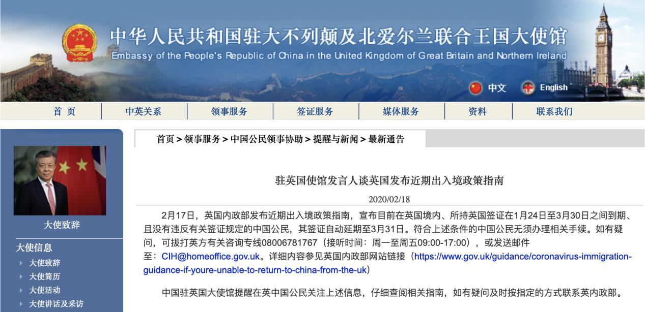 英国签证自动延期至3月31日