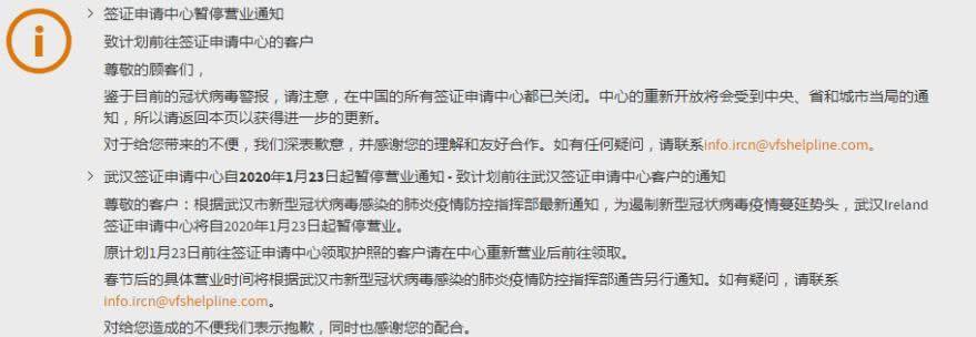 爱尔兰在中国的所有签证申请中心都已关闭