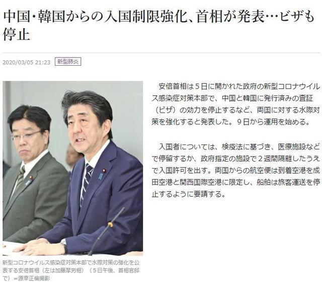 中国公民日本签证将暂时失效