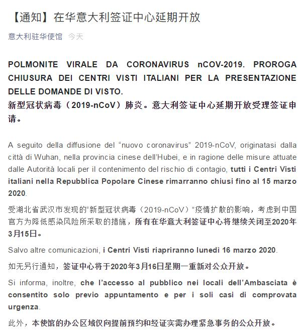 意大利签证中心延期开放