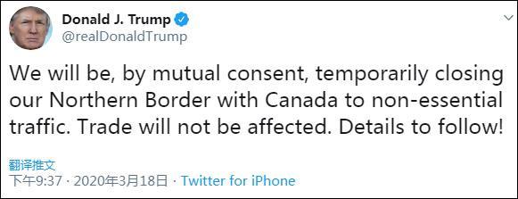 美国暂时关闭北部边境