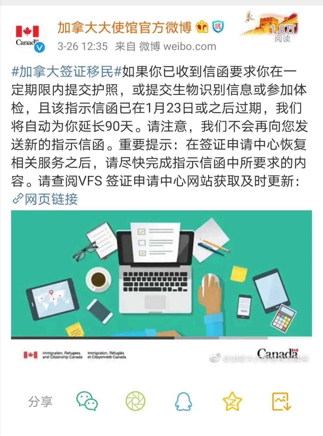 加拿大签证有关业务指示信函自动延长90天