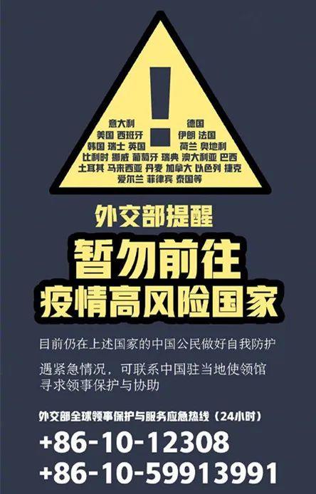 外交部发布了中国公民暂勿前往新冠肺炎疫情高风险国家的提醒