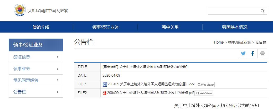 韩国签证被暂时中止效力