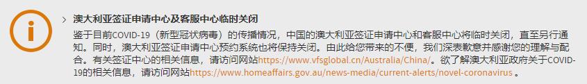 澳大利亚签证中心上班时间安排