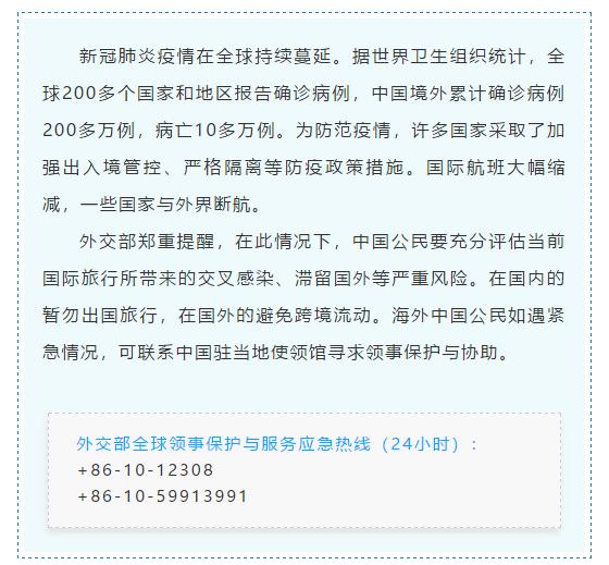 外交部发布中国公民暂勿出境旅游的提醒