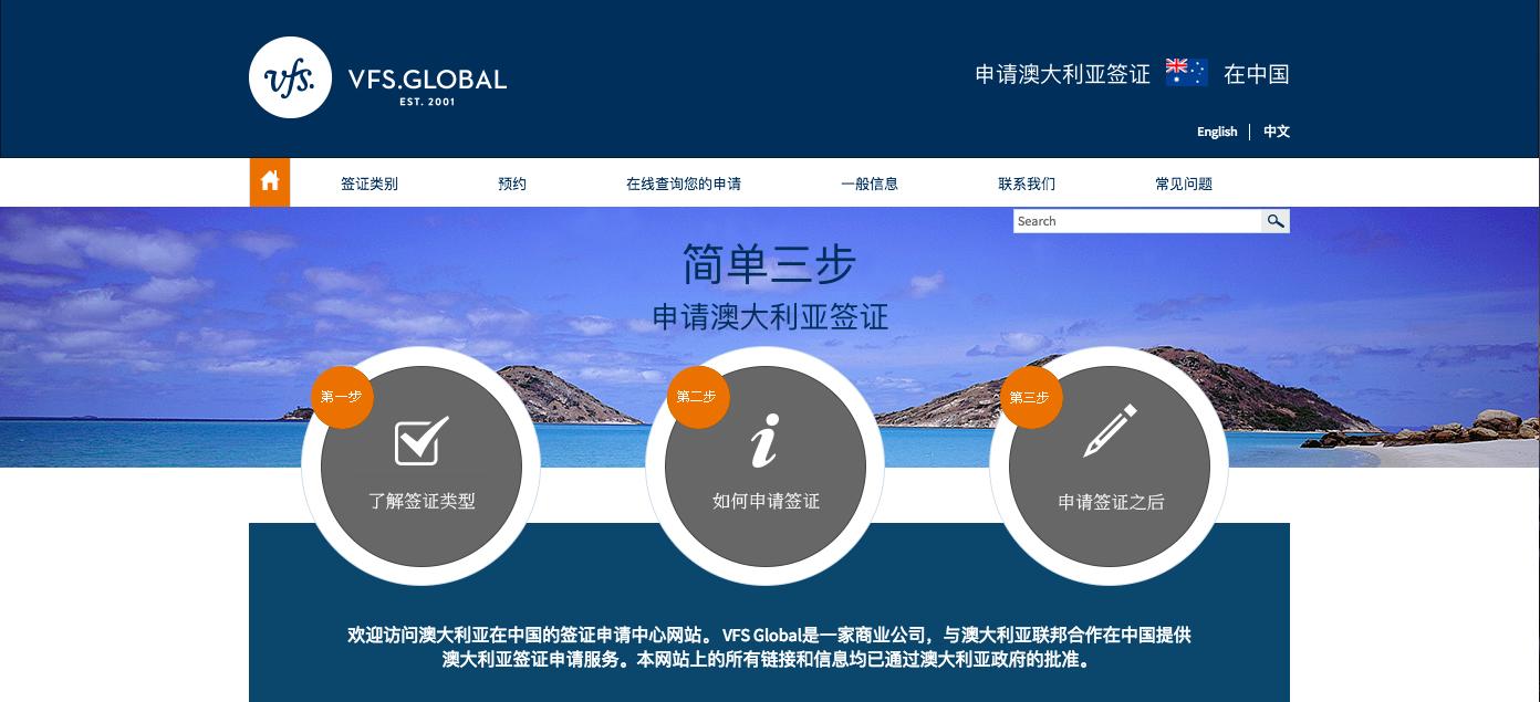 上海澳大利亚签证中心官网